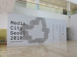 The larger-than-life title display goes up in the atrium of Seoul Museum of Art
